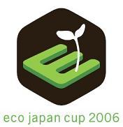 エコジャパンカップ2006