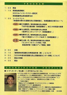 静岡地域協議会3.JPG